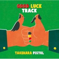 GOOD LUCK TRACK 【完全生産限定盤】(2枚組アナログレコード)
