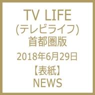 TV LIFE(テレビライフ)首都圏版 2018年 6月 29日号