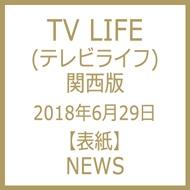 TV LIFE(テレビライフ)関西版 2018年 6月 29日号