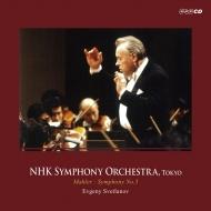 交響曲第5番 エフゲニー・スヴェトラーノフ&NHK交響楽団