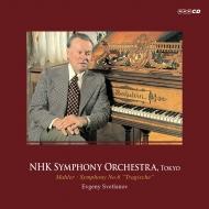 交響曲第6番『悲劇的』 エフゲニー・スヴェトラーノフ&NHK交響楽団(2CD)