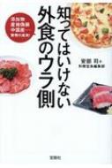 知ってはいけない 外食のウラ側 宝島SUGOI文庫