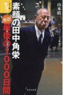 カラー版 素顔の田中角栄 密着!最後の1000日間 宝島社新書