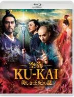 空海-KU-KAI-美しき王妃の謎 通常版Blu-ray