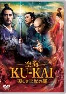 空海-KU-KAI-美しき王妃の謎 通常版DVD