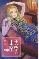 天空の玉座 10 ボニータ・コミックス