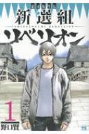 新選組リベリオン 1 ヤングチャンピオン・コミックス