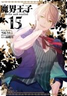 魔界王子 devils and realist 15 IDコミックス/ZERO-SUMコミックス