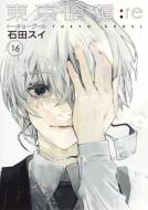 東京喰種トーキョーグール:re 16 ヤングジャンプコミックス