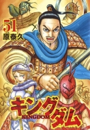 キングダム 51 ヤングジャンプコミックス