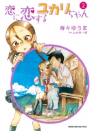恋に恋するユカリちゃん 2 ゲッサン少年サンデーコミックス
