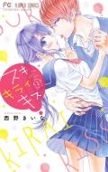 スキ キライ キス 1 フラワーコミックス ベツコミ