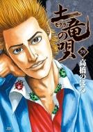 土竜の唄 59 ヤングサンデーコミックス