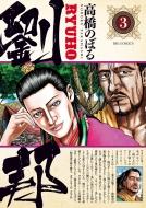 劉邦 3 ビッグコミックス