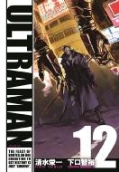 ULTRAMAN 12 ヒーローズコミックス