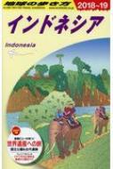 インドネシア 2018〜2019年版 地球の歩き方
