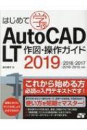 はじめて学ぶ Auto CAD LT 作図・操作ガイド 2019 / 2018 / 2017 / 2016 / 2015対応