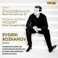 ショスタコーヴィチ:ピアノ協奏曲第1番、モーツァルト:ピアノ協奏曲第17番 エフゲニ・ボジャノフ、ラドスワフ・シュルツ&バイエルン放送室内管弦楽団