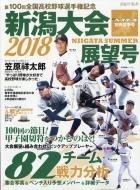 第100回全国高校野球選手権記念大会 新潟大会展望号 週刊ベースボール 2018年 8月 1日号増刊
