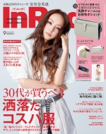 InRed (インレッド)2018年 9月号(表紙:安室奈美恵)