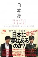 日本夢 ジャパンドリーム アメリカと中国の狭間でとるべき日本の戦略