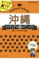 沖縄ランキング&マル得テクニック! 地球の歩き方マル得BOOKS