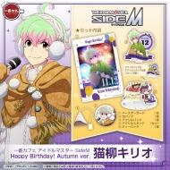 一番カフェ アイドルマスター SideM Happy Birthday! Autumn Ver.猫柳キリオ