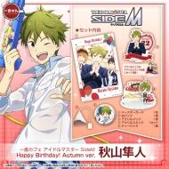 一番カフェ アイドルマスター SideM Happy Birthday! Autumn Ver.秋山隼人