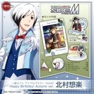 一番カフェ アイドルマスター SideM Happy Birthday! Autumn Ver.北村想楽