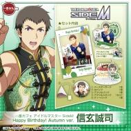 一番カフェ アイドルマスター SideM Happy Birthday! Autumn Ver.信玄誠司