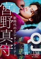 Quick Japan (クイック・ジャパン)138