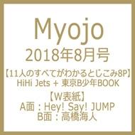 Myojo (ミョウジョウ)2018年 8月号
