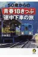 青春18きっぷでめぐる途中下車の旅 KAWADE夢文庫