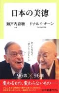 日本の美徳 中公新書ラクレ