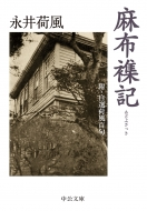 麻布襍記 附・自選荷風百句 中公文庫