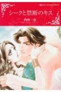 シークと禁断のキス ハーレクインコミックス・キララ
