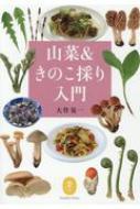山菜&きのこ採り入門 ヤマケイ文庫