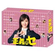 「正義のセ」DVD BOX