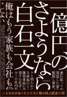 【サイン本】一億円のさようなら