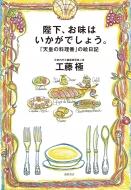【サイン本】 陛下、お味はいかがでしょう。 「天皇の料理番」の絵日記