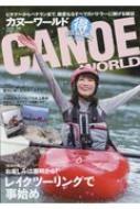 カヌーワールド Vol.16 KAZIムック