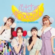 バナナが食べれないサル 【初回限定盤B】 (CD+DVD)
