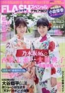 FLASHスペシャル グラビアBEST 2018初夏号 FLASH (フラッシュ)2018年 7月 30日号増刊