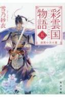 彩雲国物語 5 漆黒の月の宴 角川文庫