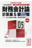 財務会計論 計算編 5 連結会計・包括利益編 公認会計士新トレーニングシリーズ