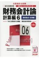 財務会計論 計算編 6 個別論点・応用編 公認会計士新トレーニングシリーズ