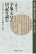 宇多天皇の日記を読む 天皇自身が記した皇位継承と政争 日記で読む日本史