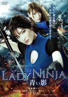 LADY NINJA〜青い影〜