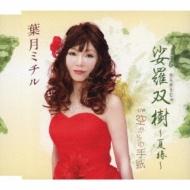 娑羅双樹〜夏椿〜