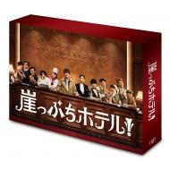 崖っぷちホテル! Blu-ray BOX